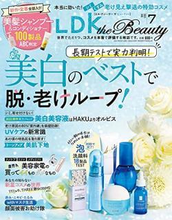 LDK the Beauty (エルディーケー ザ ビューティー) 2021年08月号