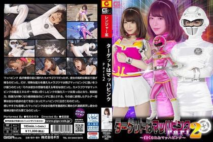 GHMT-81 Target Is Mach Pink Part2 ~ Whitened Mach Pink ~ Nozomi Arimura