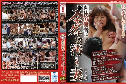 NSPS-996 I Will Lend My Wife A Wife Soiled By A Manual Worker Best Edition
