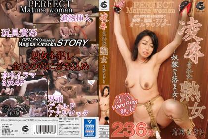 GENS-020 Ling ● Mature Woman-Woman Who Fell From That-Nagisa Kataoka