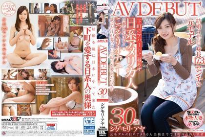 SDNM-279 Former Model Japanese-American Wife Is Now A Popular Neighborhood Association Shigemori Aya 30 Years Old AV DEBUT