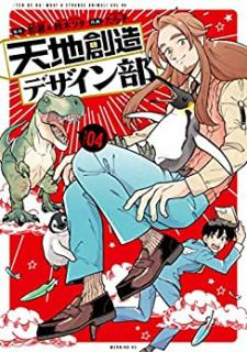 Tenchi Sozo Dezainbu (天地創造デザイン部) 01-04
