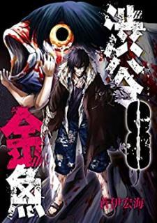 Shibuya Kingyo (渋谷金魚) 01-10