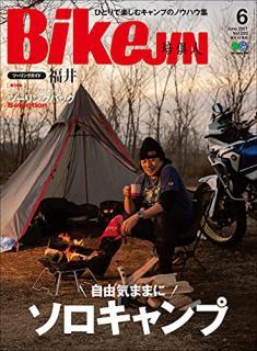 BikeJIN(培倶人) 2021年06月号