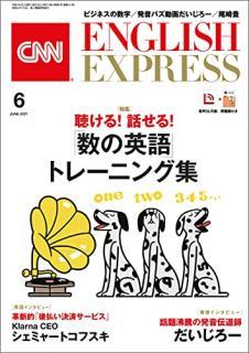 CNN ENGLISH EXPRESS 2021年09月号