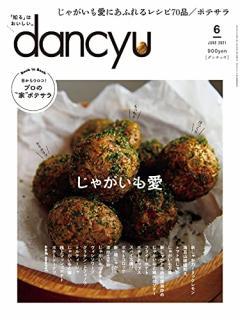 dancyu (ダンチュウ) 2021年07月号