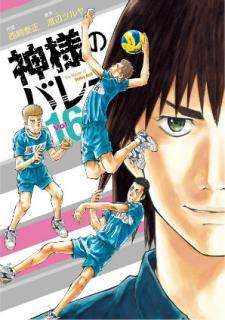 Kami-sama no Volley (神様バレー) 01-25
