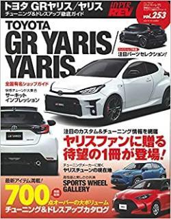 HYPER REV ハイパーレブ Vol.255