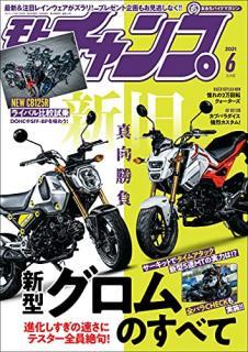 Moto Champ 2021-06 (モトチャンプ 2021年06月号)
