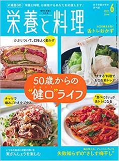 Eiyo to Ryori 2021-06 (栄養と料理 2021年06月号)