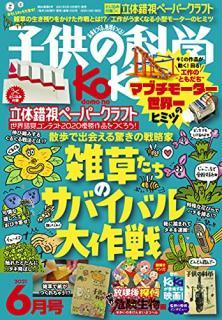 Kodomo no Kagaku 2021-06 (子供の科学 2021年06月号)