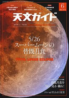 Tenmon Gaido 2021-06 (天文ガイド 2021年06月号)