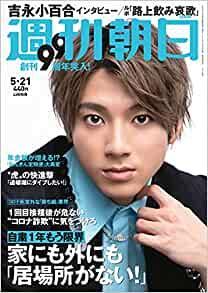Weekly Asahi 2021-05-21 (週刊朝日 2021年05月21日号)