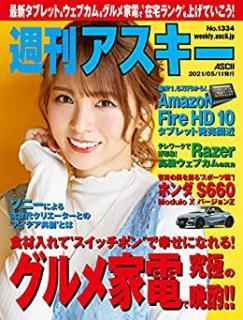 Weekly Ascii 2021-05-11 (週刊アスキー 2021年05月11日 )