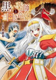 [くりきまる] 黒い薬師と白き竜姫 第01-02巻