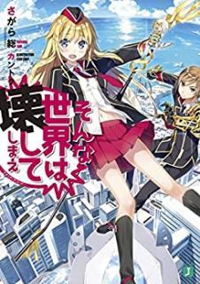 [Novel] Sonna Sekai wa Kowashite Shimae – Qualidea Code - (そんな世界は壊してしまえ ‐クオリディア・コード‐)