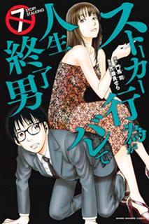 Sutoka koi ga Barete Jinsei Shuryootoko (ストーカー行為がバレて人生終了男) 01-08