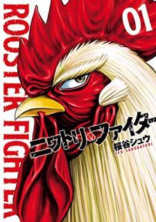 NIWATORIFIGHTER (ニワトリ・ファイター) 01-02