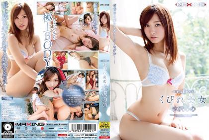 MXSPS-664 REQUEST Constriction Beauty Mizusawa's