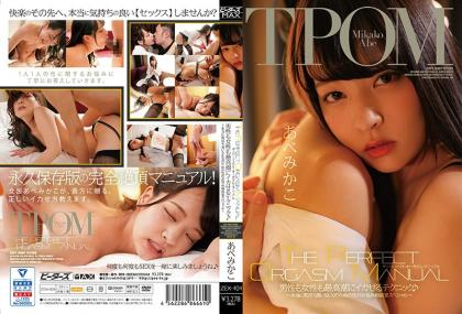 ZEX-404 THE PERFECT ORGASM MANUAL Technique To Make Men And Women Squid To The Climax ♪ ~ Sexual Worries Counseling Room Special For Really Comfortable SEX ~ Mikako Abe