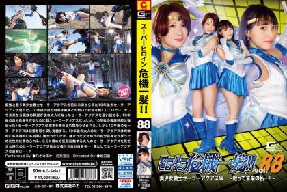 THP-88 Super Heroine Close Call! !! Vol.88 Bishoujo Senshi Sailor Aquas W-Fighting And Future Me …! ~