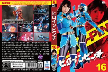 GHMT-77 Heroine Pinch 16 Razor Mikage Shiori Kuraki