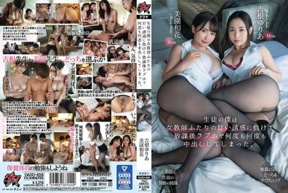 DASD-858 As A Student, I Lost The Sweet Temptation Of Two Female Teachers And Made Vaginal Cum Shot Over And Over Again At A Love Hotel After School. Waka Misono Yuria Yoshine