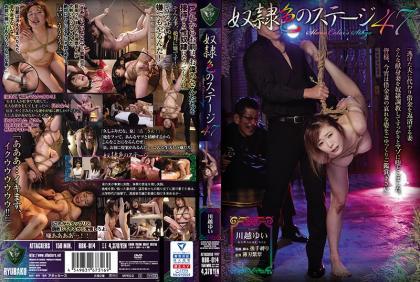 RBK-014 Guy ● Color Stage 47 Yui Kawagoe