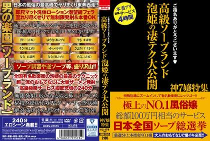 HODV-21575 Thank You For Your Nomination Luxury Soapland Awahime's Amazing Tech Public Release God 7 Miss Special Feature