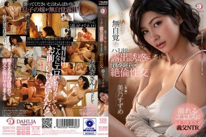 DLDSS-005 Unconscious Hami Out Exposure Temptation Of My Son's Daughter-in-law Forget Me And Unequaled Sexual Intercourse Mino Suzume