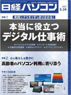 Nikkei Pasokon 2021-08-09 (日経パソコン 2021年08月09日号)
