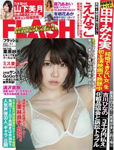 [雑誌] FLASH(フラッシュ) 2021年06月01日号